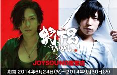 蛇下呂×JOYSOUND直営店コラボキャンペーン