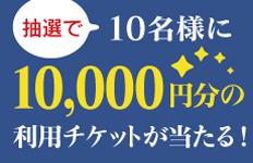 抽選で10名様に利用チケット10,000円分が当たる!