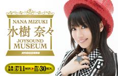 水樹奈々 JOYSOUND MUSEUM