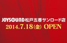 JOYSOUND松戸五香サンロード店