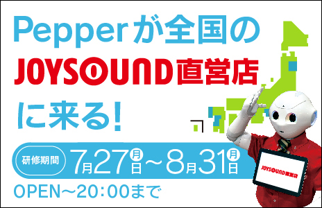 Pepperが全国のJOYSOUND直営店に来る!