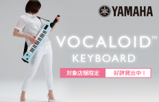 VOCALOID™KEYBOARD貸出中!