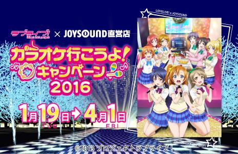 ラブライブ!カラオケ行こうよ!キャンペーン2016