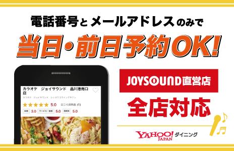 Yahoo予約
