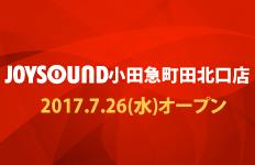 JOYSOUND小田急町田北口店