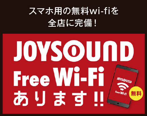 JOYSOUND Free Wi-Fi あります!