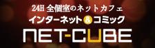 ネットキューブ|NET-CUBE