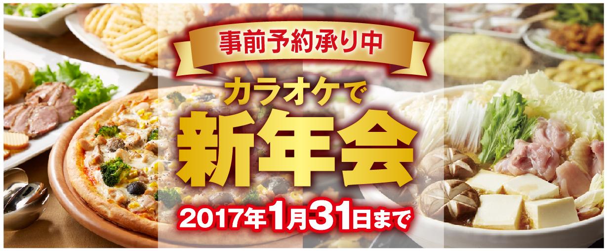 新年会2016