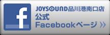 JOYSOUND品川港南口店 公式Facebookページ