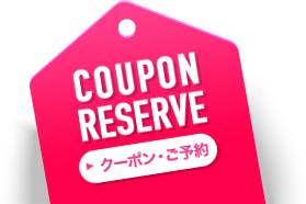 COUPON RESERVE → クーポン・ご予約