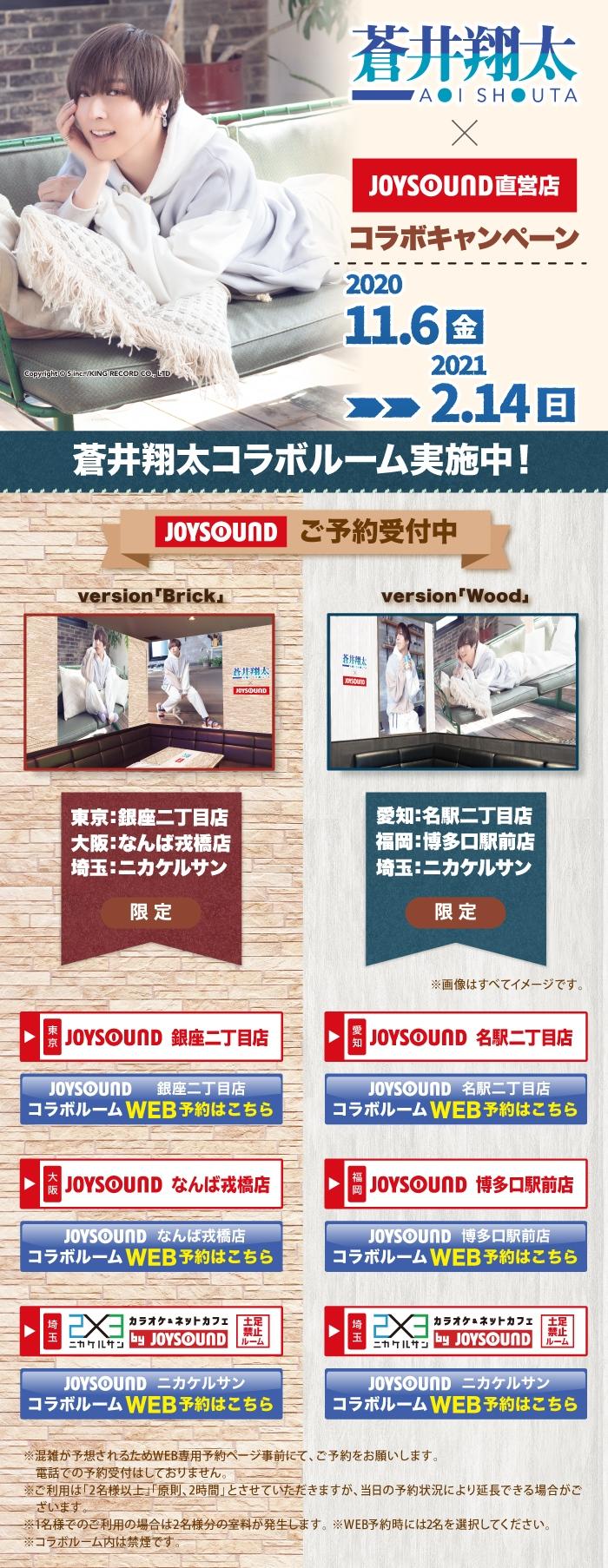 蒼井翔太×JOYSOUND直営店コラボキャンペーン2020コラボルーム