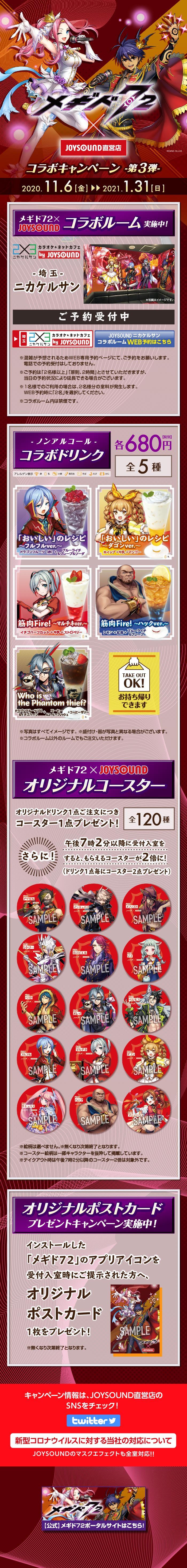 メギド72×JOYSOUND直営店コラボキャンペーン第3弾