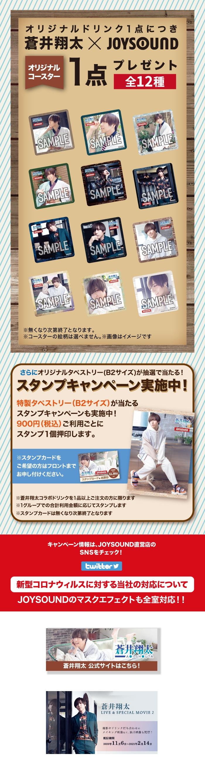 蒼井翔太×JOYSOUND直営店コラボキャンペーン2020コラボコースター