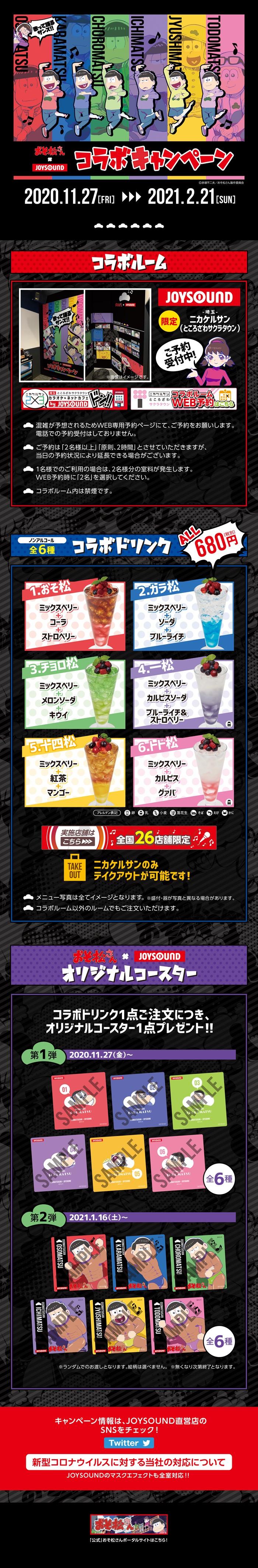 おそ松さん×JOYSOUND直営店コラボキャンペーン2020