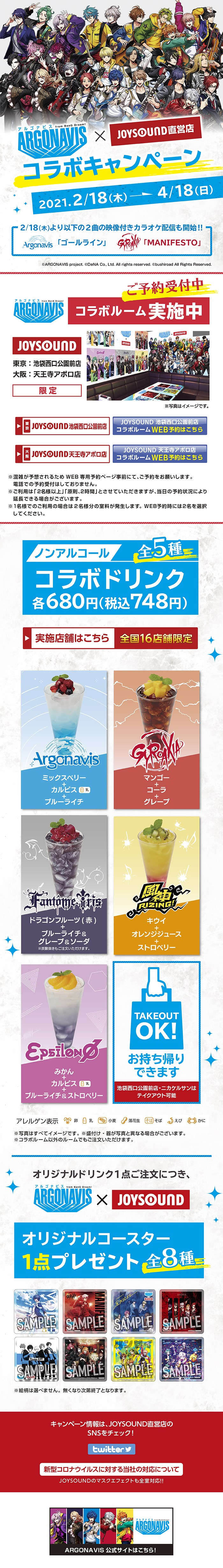 ARGONAVIS from BanG Dream!×JOYSOUND直営店コラボキャンペーン