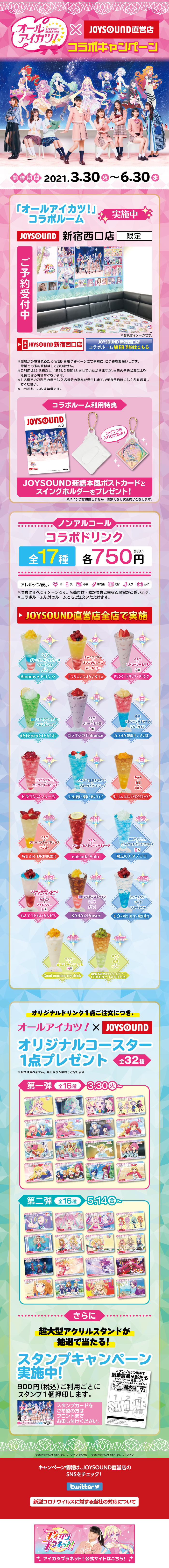 「オールアイカツ!」×JOYSOUND直営店コラボキャンペーン
